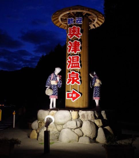 奥津温泉 -岡山県鏡野町-
