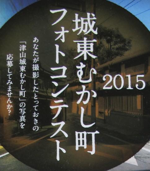 津山城東むかし町フォトコンテスト2015 -岡山県津山市-