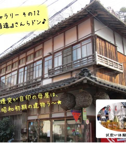 藤井酒造の地酒 -鳥取県三朝町-
