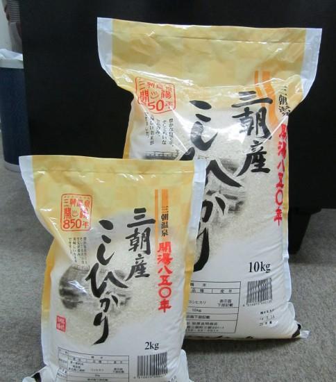 三朝産コシヒカリ -鳥取県三朝町-