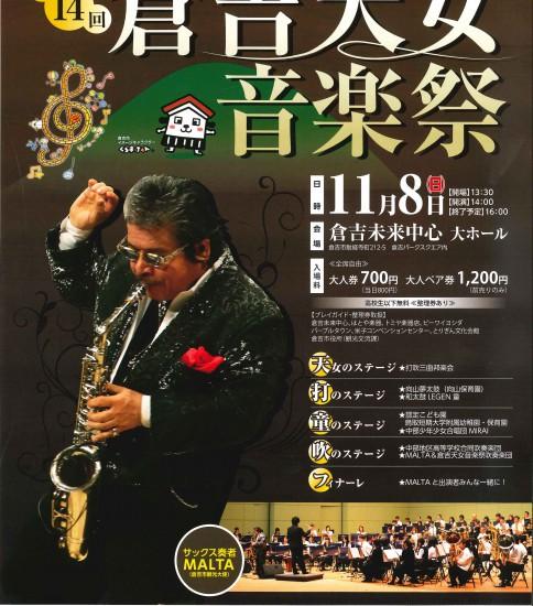 第14回 倉吉天女音楽祭 -鳥取県倉吉市-