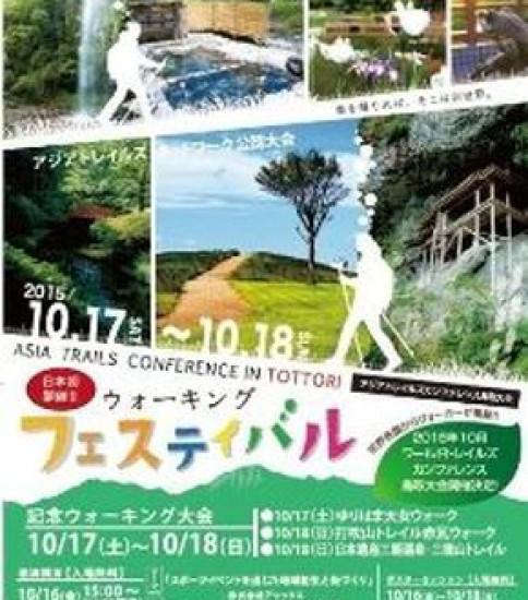 ウォーキングフェスティバル10/17土-鳥取県湯梨浜町-