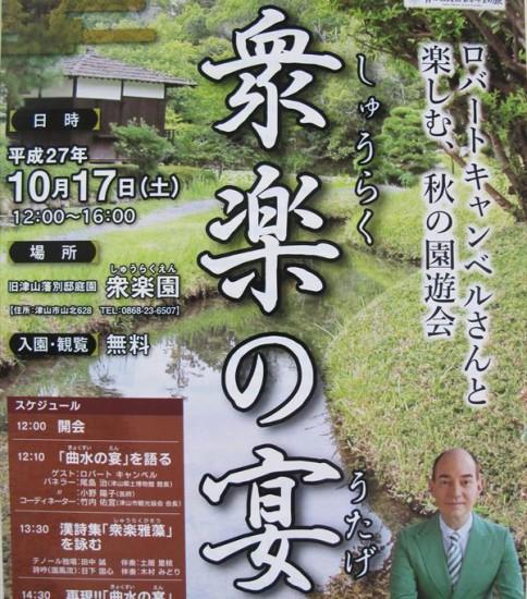 衆楽の宴 -岡山県津山市-