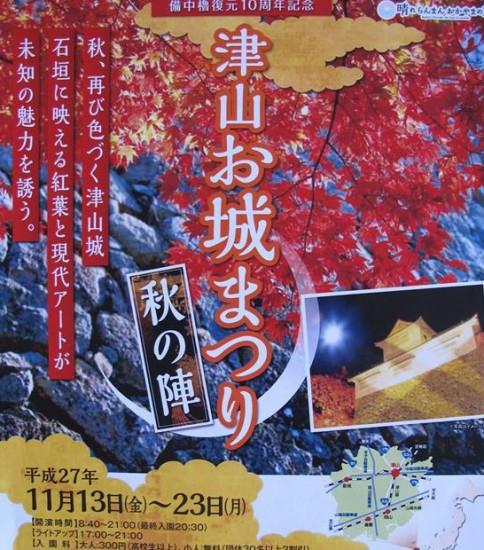 津山お城まつり「秋の陣」 -岡山県津山市-