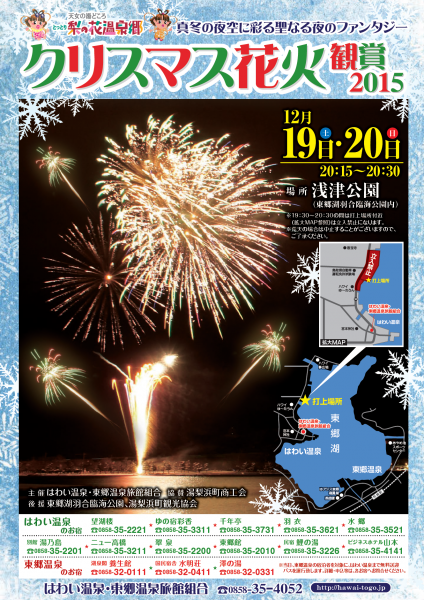 クリスマス花火2015