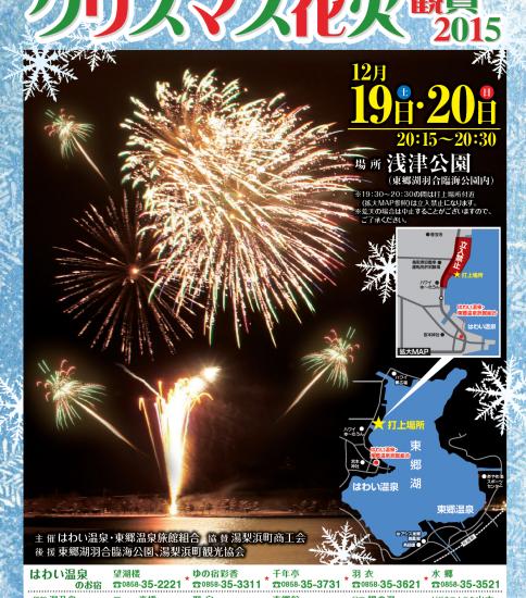 クリスマス花火(はわい温泉)12/19・20-鳥取県湯梨浜町-