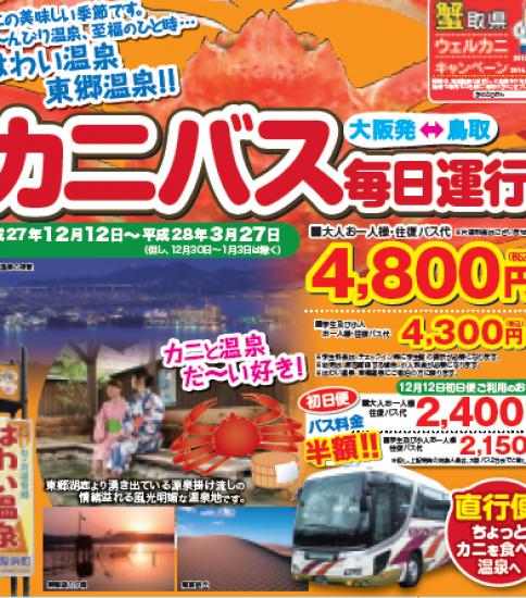 カニバス毎日運行 大阪発⇔鳥取:鳥取県湯梨浜町
