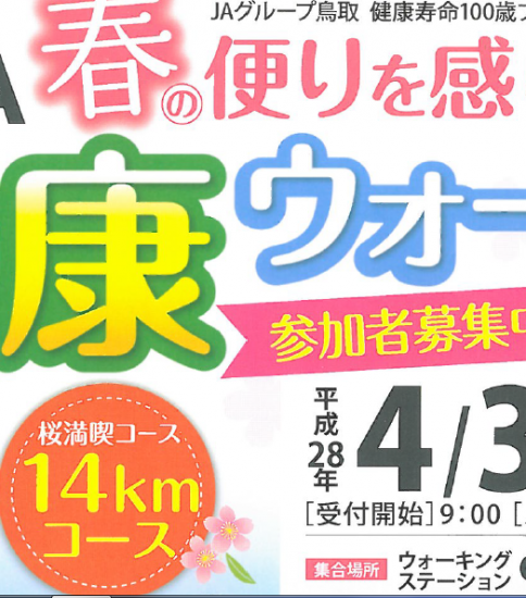 4/3☆JA健康ウォーク参加者募集中☆-鳥取県湯梨浜町-