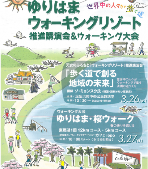 3/26.27ゆりはまウォーキングリゾートへ向けて!講演会案内-鳥取県湯梨浜町-