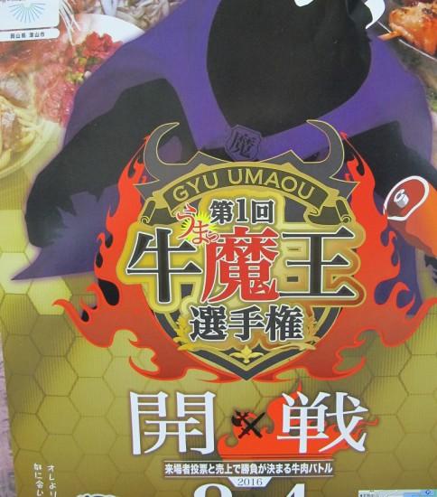 第1回牛魔王(うまっおう)選手権-岡山県津山市-