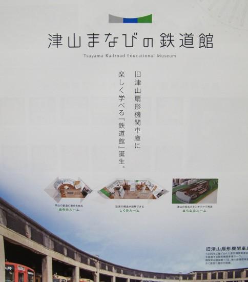 津山まなびの鉄道館オープン -岡山県津山市-