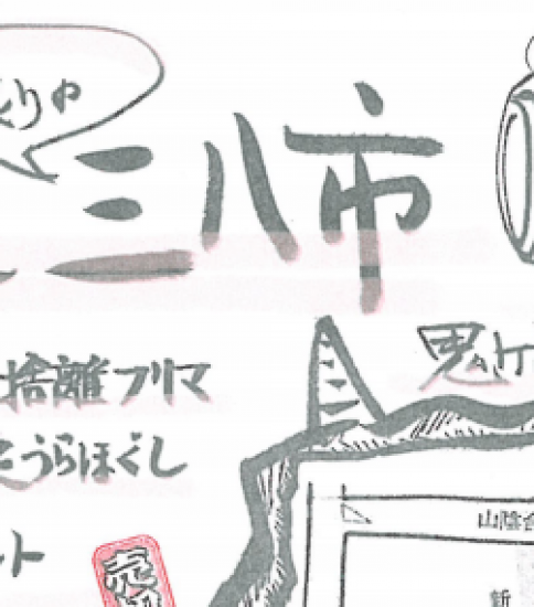 5/29(日)春なのに三八市ー鳥取県湯梨浜町松崎ー