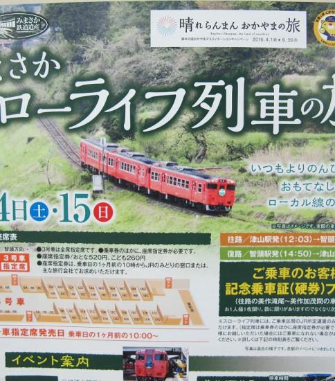 みまさかスローライフ列車の旅 -岡山県津山市-
