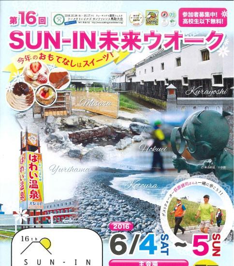 第17回SUN-IN未来ウオーク