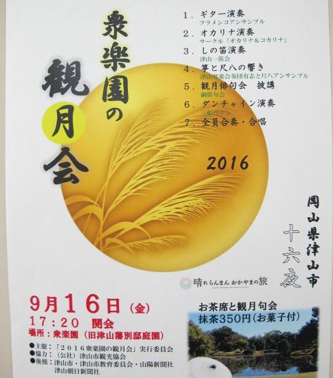 衆楽園の観月会 -岡山県津山市-