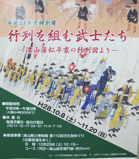 津山郷土博物館 特別展 -岡山県津山市-