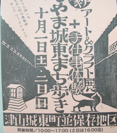 つやま城東まち歩き+手仕事体験+アートクラフト展 -岡山県津山市-