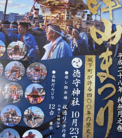 津山まつり -岡山県津山市-