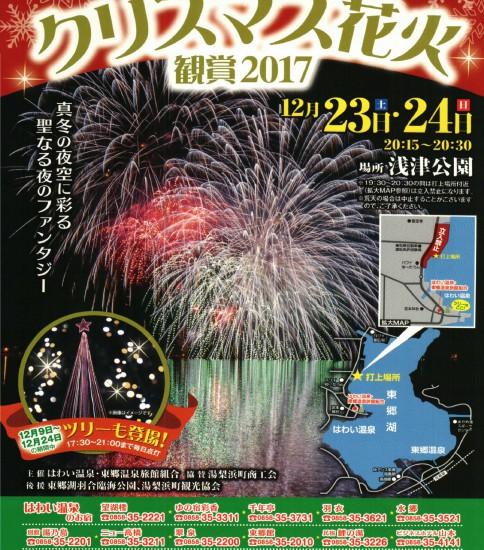 冬なのにクリスマス花火観賞2017 -湯梨浜町‐
