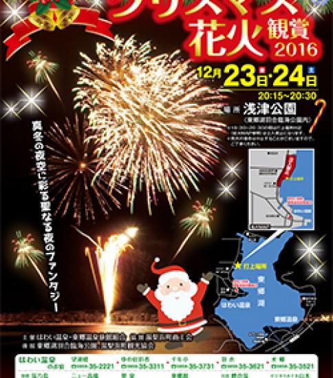 冬なのにクリスマス花火2016ー鳥取県湯梨浜町ー