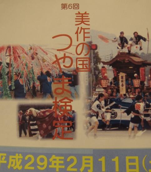 第6回美作の国「つやま検定」-岡山県津山市-