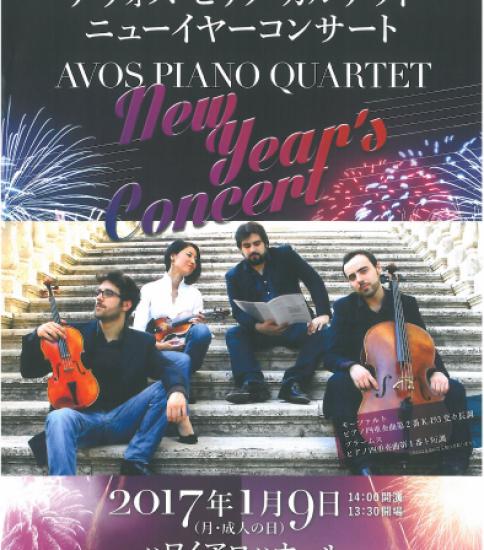 アヴォス・ピアノ・カルテット ニューイヤーコンサート1/9ー鳥取県湯梨浜町ー
