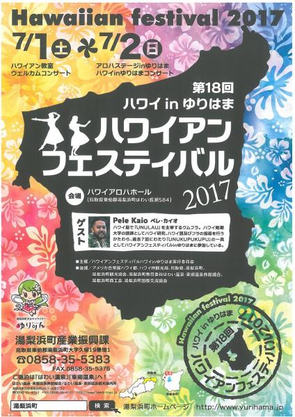 ハワイアンフェスティバル1