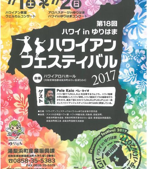 ハワイアンフェスティバル2017