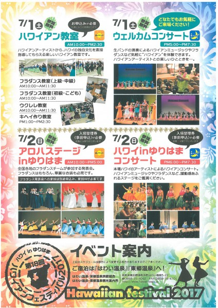 ハワイアンフェスティバル2