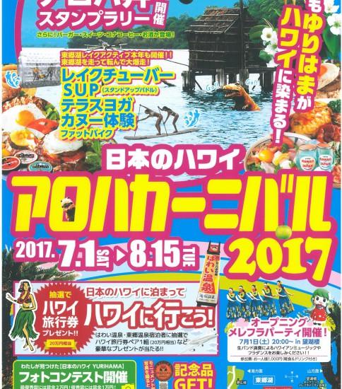 日本のハワイ「 アロハカーニバル2017 」