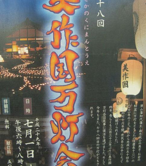 第78回美作国万灯会 -岡山県津山市-