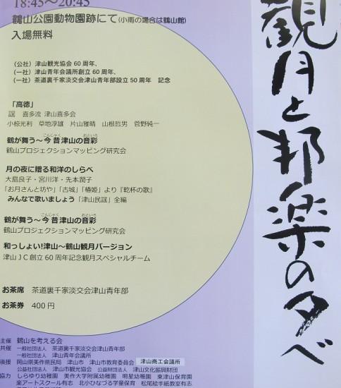 観月と邦楽の夕べ -岡山県津山市-