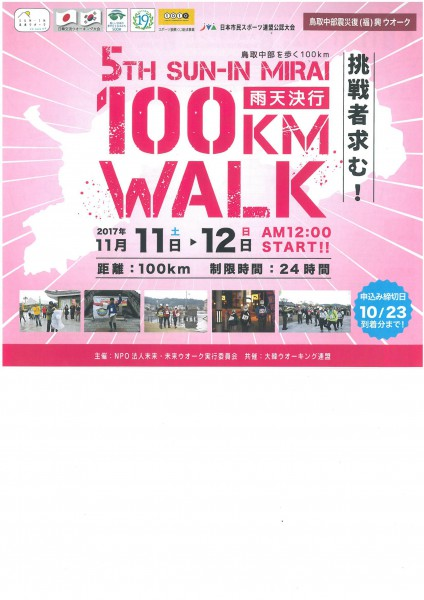 100KM WALK