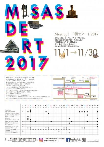 三朝でアート2017①