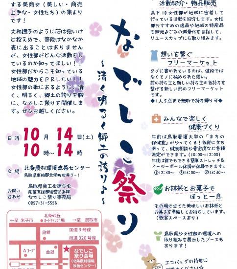 10/14商工会女性部 なでしこ祭り開催
