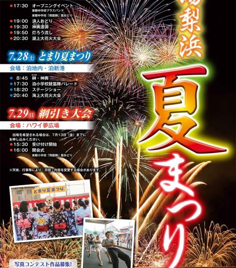 鳥取県湯梨浜町☆湯梨浜夏まつり 水郷祭/とまり夏まつり
