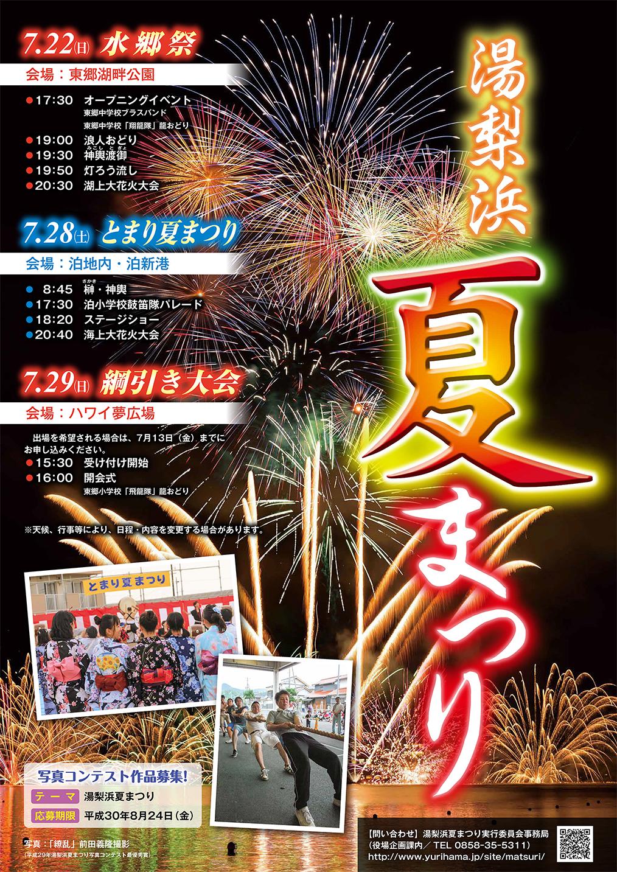 H30年度湯梨浜夏まつりポスター(完成版)