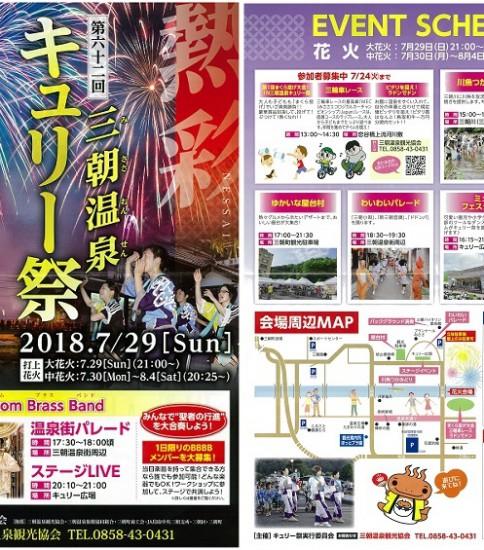 第62回 三朝温泉キュリー祭 ~熱彩爽涼~ 開催のお知らせ