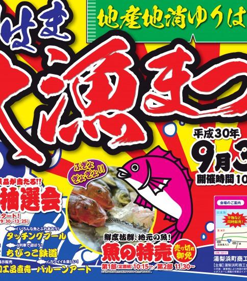 第10回ゆりはま大漁まつり -鳥取県 湯梨浜町-