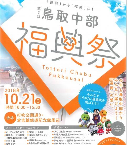 第2回鳥取中部福興祭