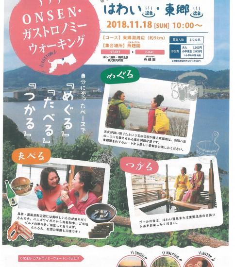 ONSEN・ガストロノミーウォーキング-鳥取県 湯梨浜町-