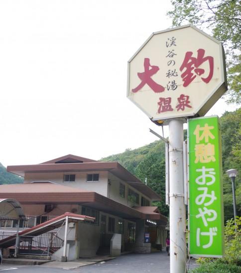大釣温泉 -岡山県鏡野町-