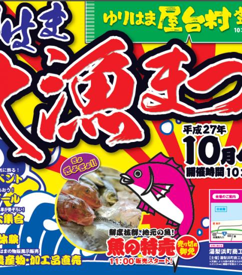 ゆりはま大漁まつり10/4開催ー湯梨浜町(鳥取県)ー