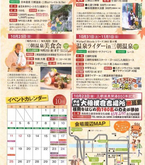 三朝 イベントカレンダー  ‐鳥取県 三朝町‐