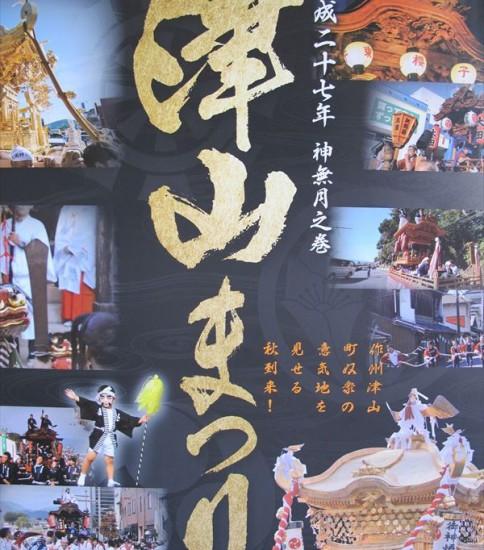 2015津山まつり -岡山県津山市-