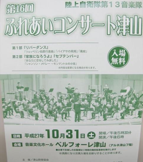 第16回ふれあいコンサート津山 -岡山県津山市-