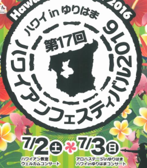 7/2.7/3ハワイアンフェスティバル2016inゆりはまー鳥取県湯梨浜町ー