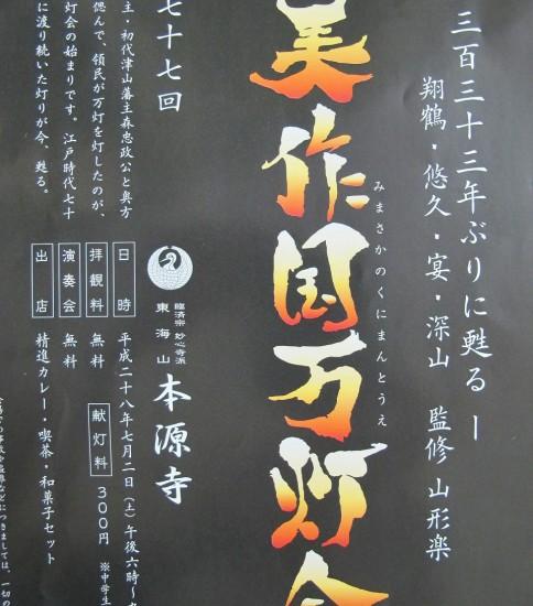 美作国万灯会-岡山県津山市- 7/2