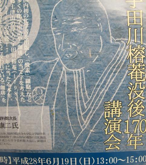 宇田川榕庵 没後170年講演会 -岡山県津山市-