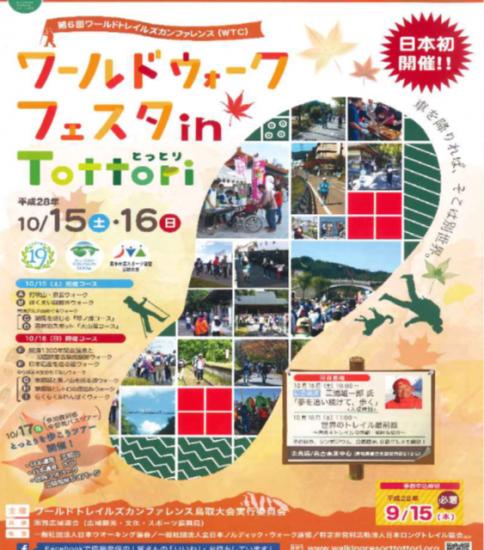 第6回WTC ワールドウォークフェスタin Tottori
